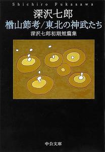 楢山節考/東北の神武たち(中公文庫)