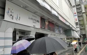 映画「シン・エヴァンゲリオン劇場版」公開が始まった映画館=8日、東京・有楽町