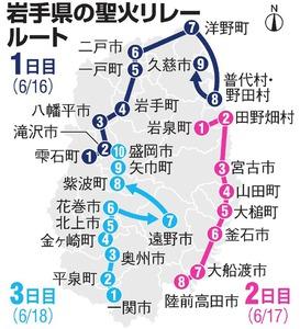 岩手県の聖火リレールート:朝日新聞デジタル