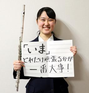 吹部経験2年でフルートの1stに、自分との戦い乗り越え全国金賞(奏でるコトバ、響くココロ)