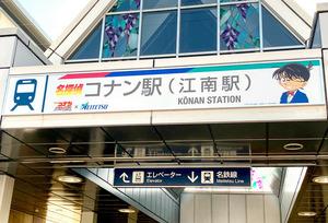 名鉄の江南駅には「名探偵コナン駅(江南駅)」の看板が掲げられている=2021年4月15日、愛知県江南市、今泉奏撮影