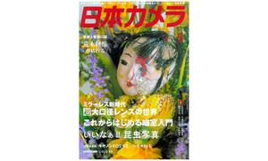 20日発売の「日本カメラ」2021年5月号