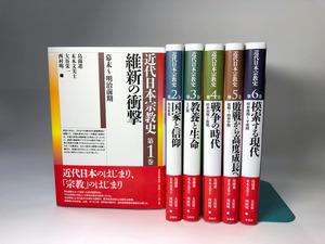 「近代日本宗教史」(春秋社、全6巻)。第4巻「戦争の時代」は5月、第6巻「模索する現代」は7月に配本予定