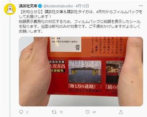 講談社文庫の公式アカウントは15日、フィルム包装の理由について「総額表示義務化の対応」と説明し、総額を表示したシールの写真も投稿した=講談社文庫の公式ツイッターから