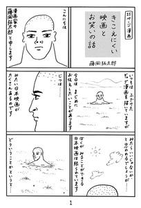 藤岡拓太郎さんの短編漫画「きこえにくい映画とお笑いの話」(1ページ目)=藤岡さん提供