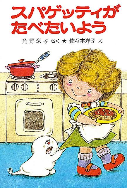 『スパゲッティがたべたいよう』角野栄子作、佐々木洋子絵、ポプラ社