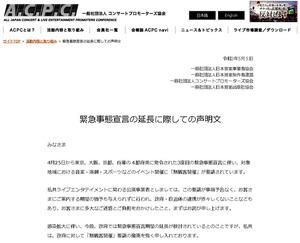 4団体の一つ「コンサートプロモーターズ協会」のホームページから。無観客要請の撤廃を訴える声明文