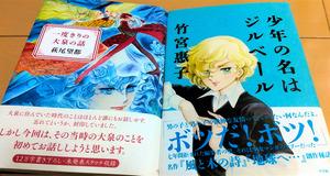 萩尾望都さん著「一度きりの大泉の話」(左)を読む上で竹宮惠子さん著「少年の名はジルベール」(小学館)は欠かせない本です