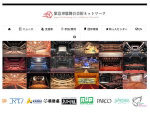緊急事態舞台芸術ネットワークのホームページ