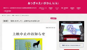 上映中止を知らせる「あつぎのえいがかんkiki」のウェブサイト