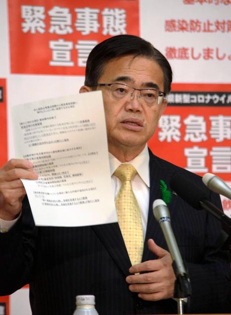 愛知 県 緊急 宣言