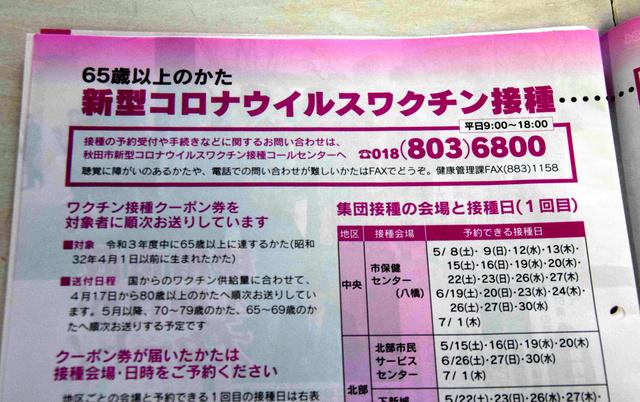 コロナ 保健所 秋田 市