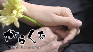 「がらくた」のタイトル画面=中京テレビ提供
