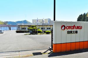 オタフクソース日光工場の入り口=2021年4月21日午後0時17分、栃木県日光市木和田島、中野渉撮影
