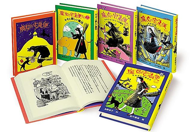 全6冊の『魔女の宅急便』。このほかに特別編も出版されている=福音館書店提供