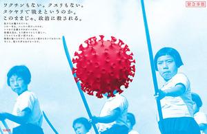 宝島社の企業広告「このままじゃ、政治に殺される。」
