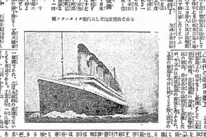 東京朝日新聞でタイタニック号事故を伝える初報となった記事は、大阪より1日遅れの4月18日に掲載された。「氷山と衝突沈没せし大汽船タイタニック号」とのキャプションとともに写真も掲載されている(一部不鮮明で読みにくい所があります)