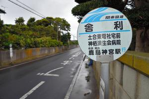 バス停には「舎利」の文字。通り沿いに民家が立ち並んでいる=5月13日午後3時55分、茨城県神栖市、小泉信一撮影