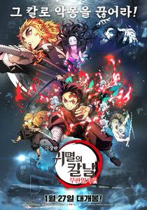 アニメ映画「劇場版『鬼滅の刃』無限列車編」の韓国のポスター=ウォーターホールカンパニー提供