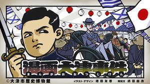 津田三蔵はなぜ剣を抜いたのか 大津事件130年の謎