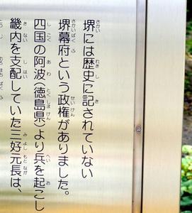 堺幕府についての説明が書かれた看板=堺市堺区