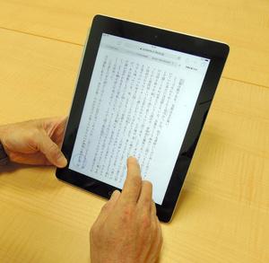 タブレットだと、電子書籍はこんな風に読むことができる=東京都千代田区立図書館提供