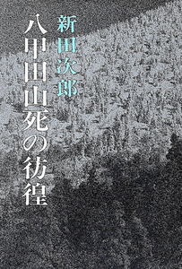 八甲田山死の彷徨(新潮社)
