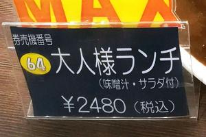大人様ランチの値段表記。税込み2480円です=提供写真