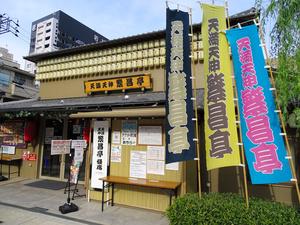 上方落語の定席「天満天神繁昌亭」=2021年4月、大阪市北区