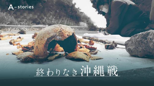 終わりなき沖縄戦①