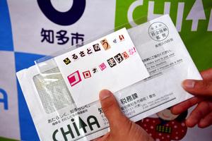市長あてに寄付金とともに届いたメッセージ=2021年6月18日、愛知県知多市役所、嶋田圭一郎撮影