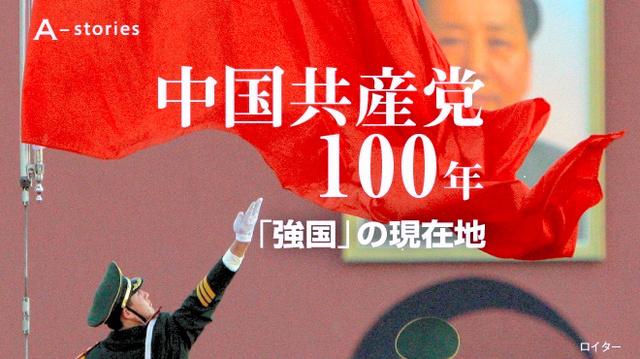 中国共産党100年「強国」の現在地① デザイン・川添寿