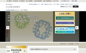 日本芸術文化振興会ウェブサイトの芸術文化振興基金のページ