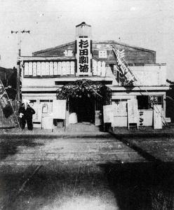 1946年1月に開館した旧・杉田劇場=横浜市磯子区民文化センター提供