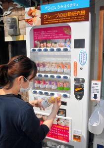 冷たいクレープが買える自動販売機=加古川市加古川町寺家町