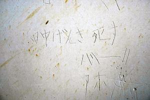 大神神社の若宮社に残された落書きの一部=2021年6月23日午前11時45分、奈良県桜井市三輪、浅田朋範撮影
