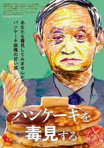 「パンケーキを毒見する」のポスター=スターサンズ提供