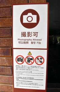 福岡市美術館コレクション展示室の「撮影可」のパネル=福岡市中央区