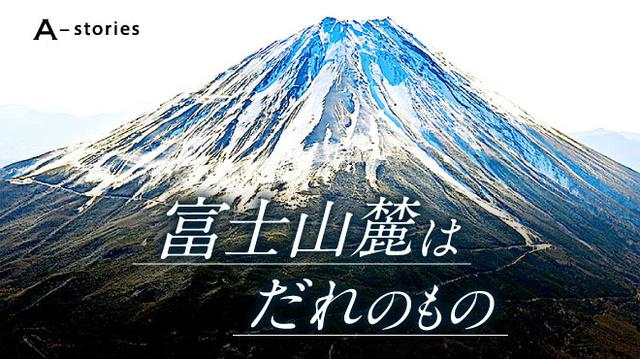 富士山麓はだれのもの④ デザイン・福宮千秋