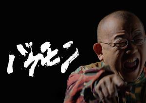 笑福亭鶴瓶のドキュメンタリー映画「バケモン」(C)DENNER systems、大西二士男さん撮影