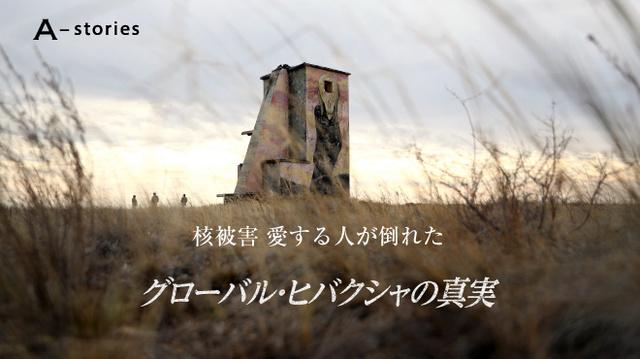 核被害 愛する人が倒れた グローバル・ヒバクシャの真実