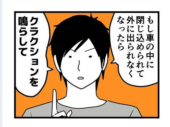 ちくまサラさんの漫画の一コマ。「旦那」が長女「ムーコ」に車に閉じ込められたらクラクションを鳴らすよう教える場面=ブログ「千曲がり奮闘記」から