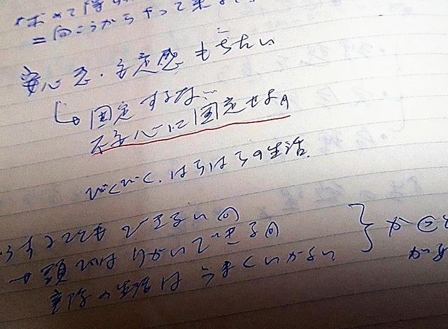 森田療法の勉強会で僕がとったメモ