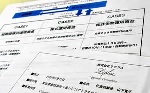 リプラスが顧客に配った資料。出資コースは三つあり、月10%の高配当をうたうものもあった=大山稜撮影