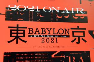 制作が中止されたアニメ「東京BABYLON2021」の公式ウェブサイト(現在は閉鎖)