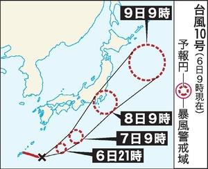 台風10号の進路予想図(6日9時現在)