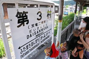 天竜二俣駅で掛け替えられた「第3村」の駅名看板=2021年8月5日午前11時23分、浜松市天竜区、和田翔太撮影