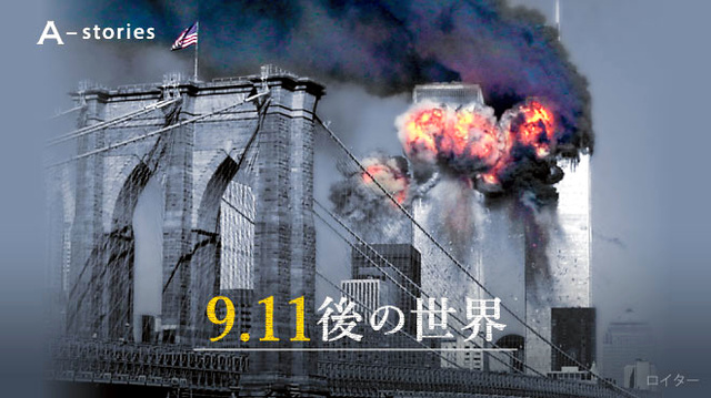 9.11後の世界④ デザイン・花岡紗季