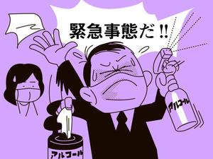 マンガ・米澤章憲