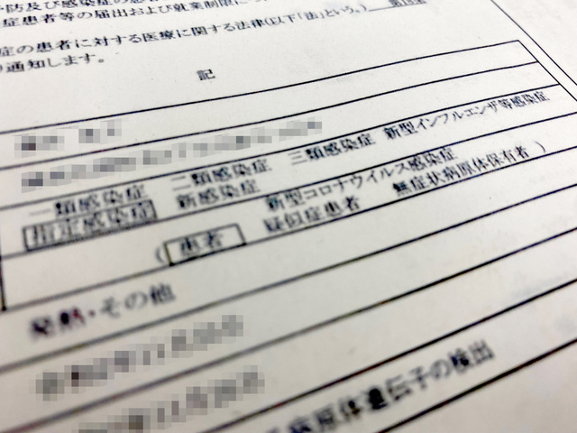 新型コロナウイルスに感染後、保健所から渡された書類(画像の一部を加工しています)